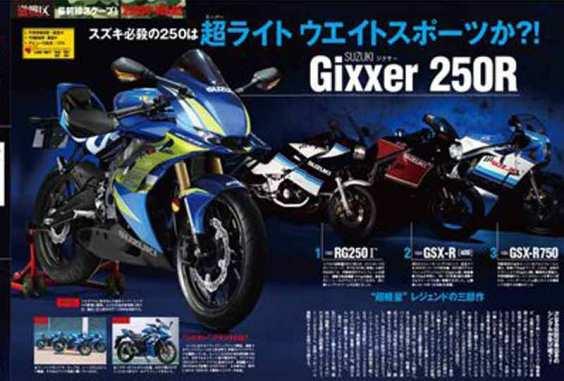 Gixxer250R-2